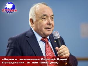 """""""Наука и технологии"""": Валерий Лунин"""
