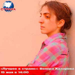 «Лучшее в стране»: Венера Казарова