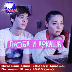 """В гостях у Страны FM комедийный дуэт """"Люба и Аркаша"""""""