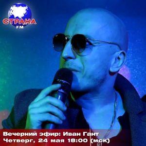 Вечерний эфир: Иван Гант