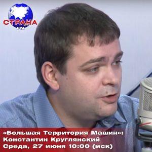 """""""Большая Территория Машин"""": Константин Круглянский"""