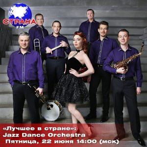 «Лучшее в стране»: Jazz Dance Orchestra