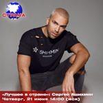 «Лучшее в стране»: Сергей Ашихмин