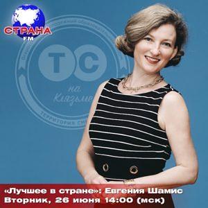 «Лучшее в стране»: Евгения Шамис