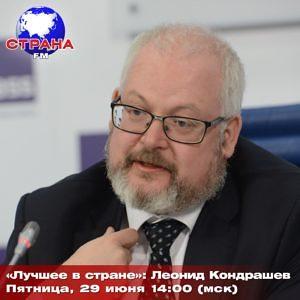 """""""Лучшее в стране"""": Леонид Кондрашев"""