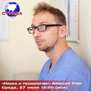 """Наука и технологии"": Алексей Утин"
