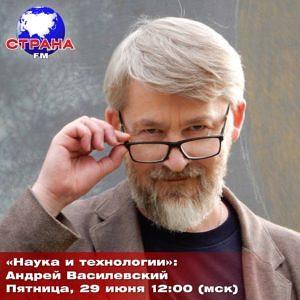 """""""Наука и технологии"""": Андрей Василевский"""
