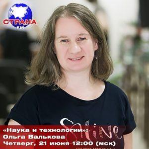 """""""Наука и технологии"""": Ольга Валькова"""