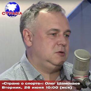 """""""Стране о спорте"""": Олег Шамонаев"""