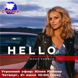 В гостях у Страны FM Юлия Райнер