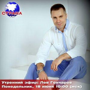 В гостях у Страны FM Лев Гончаров