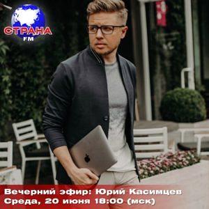 Вечерний эфир: Юрий Касимцев