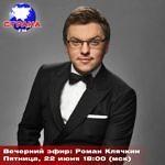 Вечерний эфир: Роман Клячкин