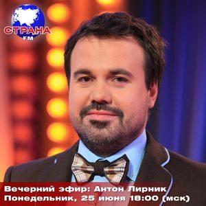 Вечерний эфир: Антон Лирник