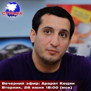 Вечерний эфир: Арарат Кещян