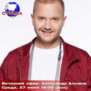 Вечерний эфир: Александр Алымов