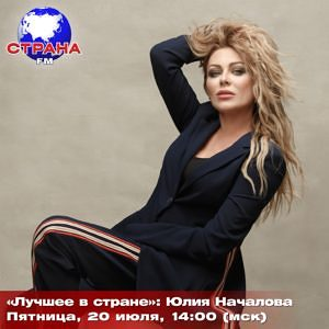 """""""Лучшее в стране"""": Юлия Началова"""