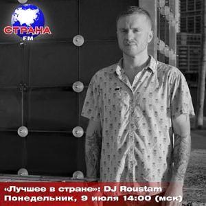 """""""Лучшее в стране"""": DJ Roustam"""
