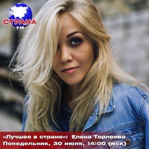 """""""Лучшее в стране"""": Елена Терлеева"""