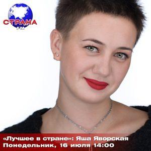"""""""Лучшее в стране"""": Яша Яворская"""