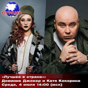 «Лучшее в стране»: Доминик Джокер и Катя Кокорина