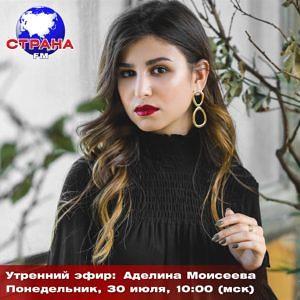 Утренний эфир: Аделина Моисеева