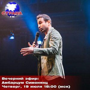 Вечерний эфир: Амбарцум Симонянц