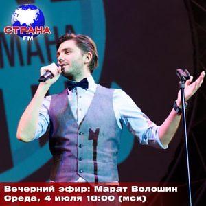 Вечерний эфир: Марат Волошин