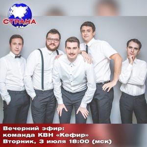 Вечерний эфир: команда КВН «Кефир»