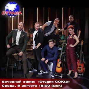 """Вечерний эфир: """"Студия СОЮЗ"""""""