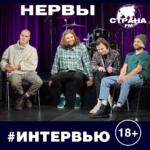 Группа Нервы. Эксклюзивное интервью и live-концерт
