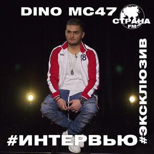 Dino MC47. Эксклюзивное интервью и live-концерт