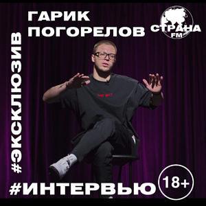 Гарик Погорелов. Эксклюзивное интервью и live-концерт