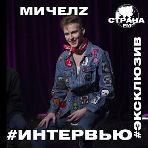 МИЧЕЛZ. Эксклюзивное интервью и live-концерт