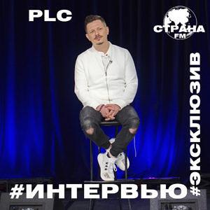 PLC. Эксклюзивное интервью и live-концерт