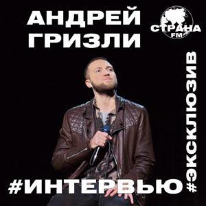 Андрей Гризли. Эксклюзивное интервью и live-концерт
