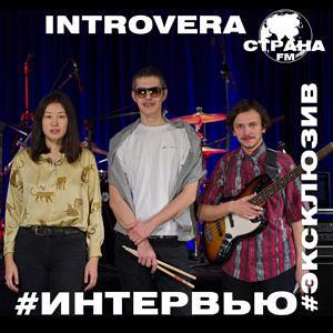 INTROVERA. Эксклюзивное интервью и live-концерт