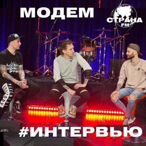 МодеМ. Эксклюзивное интервью и live-концерт