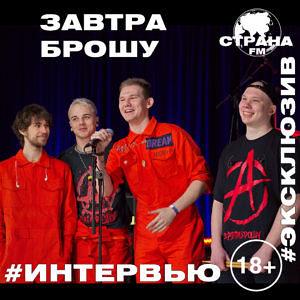 ЗАВТРА БРОШУ. Эксклюзивное интервью и live-концерт