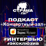 Концертный зал в Яндекс.Музыке