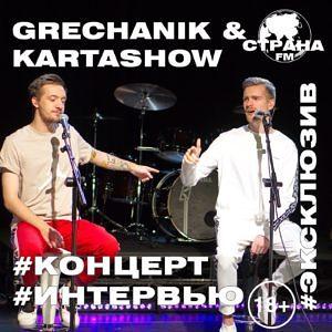Grechanik & Kartashow. Эксклюзивное интервью и live-концерт