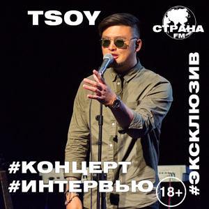 TSOY. Эксклюзивное интервью и live-концерт