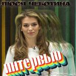 Люся Чеботина. Эксклюзивное интервью